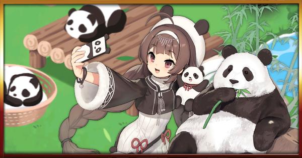「パンダと一緒」イベントの攻略と報酬