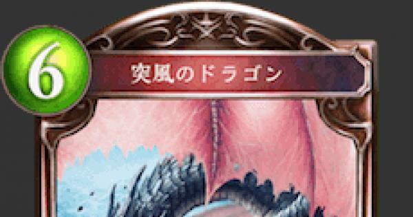 突風のドラゴンの情報