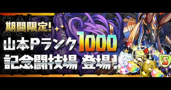 山本Pランク1000記念闘技場の攻略と周回パーティ