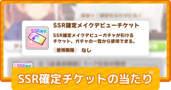 SSR確定ガチャチケットの入手方法と当たりサポートカード