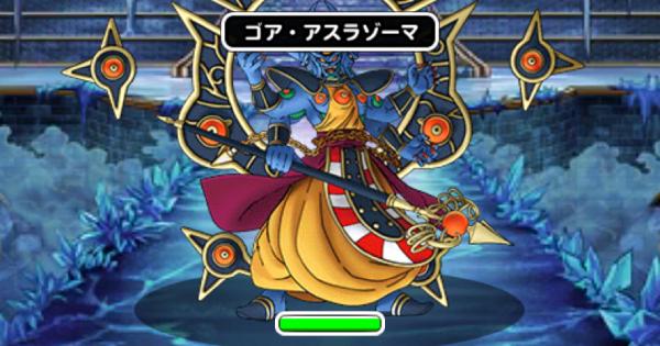 ランキングクエスト「修羅との激闘」攻略!150万の出し方!