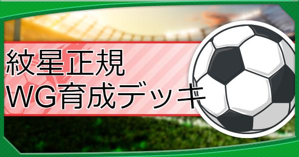 紋星(モンスター)高校正規ルートWG育成デッキ