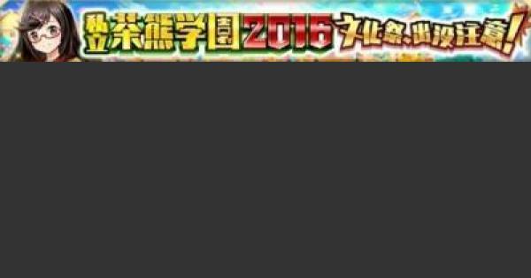 茶熊学園2016(2期)イベント情報まとめ