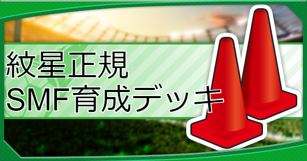紋星(モンスター)高校正規ルートSMF育成デッキ