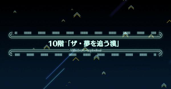 10階目『ザ・夢を追う漢』攻略|秋葉原タワー会館