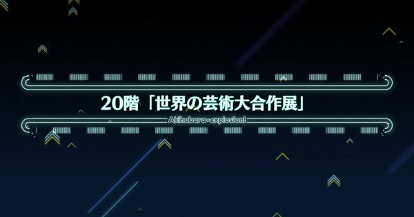 20階目『世界の芸術大合作展』攻略|秋葉原タワー会館