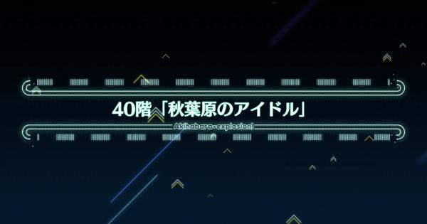 40階目『秋葉原のアイドル』攻略|秋葉原タワー会館