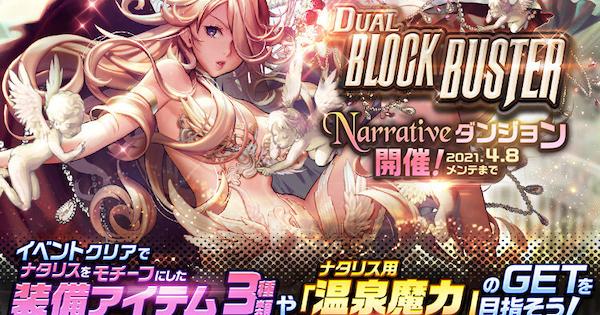 ナラティブダンジョン DUAL BLOCK BUSTER攻略