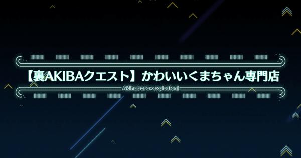 『かわいいくまちゃん専門店』攻略|裏AKIBAクエスト