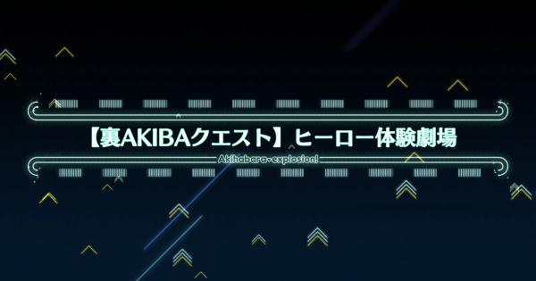 『ヒーロー体験劇場』攻略 裏AKIBAクエスト