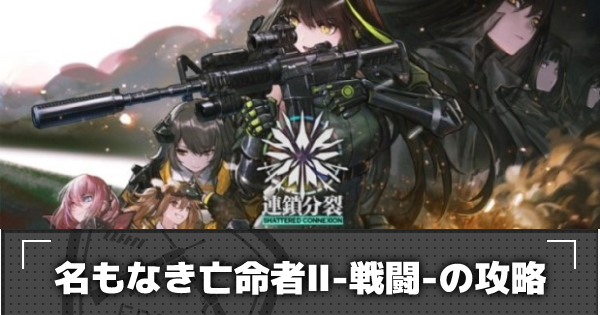 E2-4「名もなき亡命者Ⅱ-戦闘」の攻略 連鎖分裂