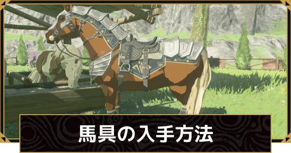 馬具(馬装備)の入手方法