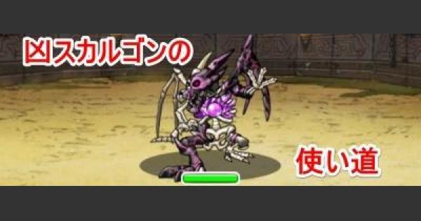 凶スカルゴン【A】の使い道
