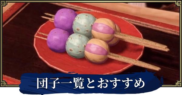 モンハンライズ】団子(食事)のおすすめと解放クエスト【MHRise ...