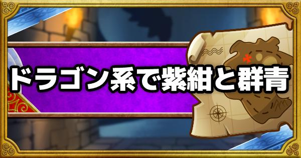 「呪われし魔宮」ドラゴン系のみ紫紺と群青撃破ミッション攻略!