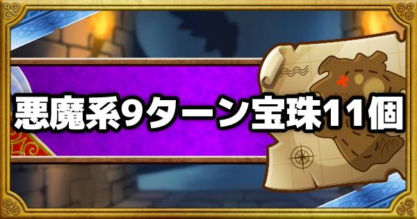 「呪われし魔宮」悪魔系のみ計9ラウンド以内に宝珠11個入手!
