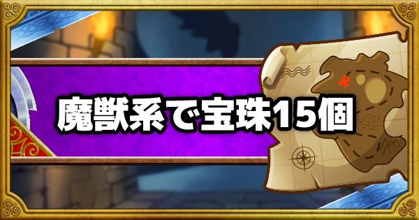 「呪われし魔宮」魔獣系のみで宝珠を15個入手ミッション攻略!