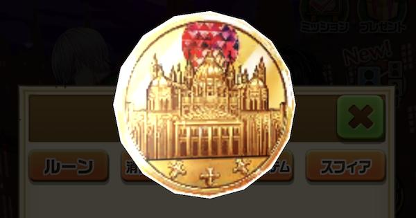 帝国建国記念金貨の効率的な集め方