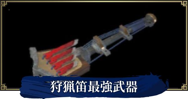 狩猟笛の最強武器まとめ 属性別