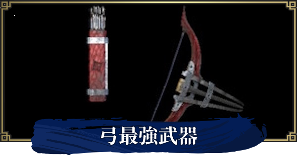 弓の最強武器まとめ|タイプ別