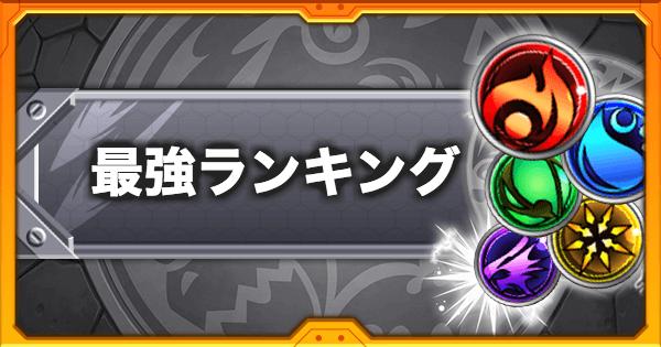 最強キャラランキング【ツァイロン追加!】