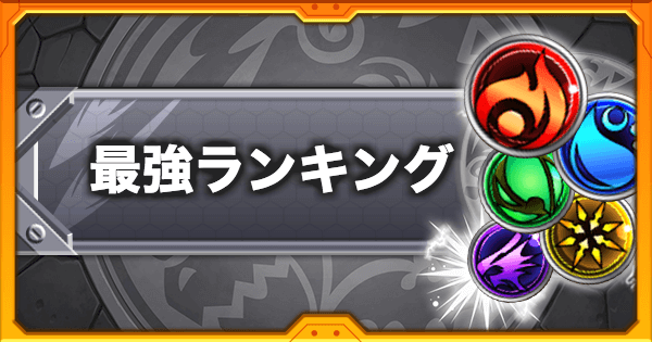 モンスト 最強 キャラ 【モンスト】最強キャラランキングTOP30【4/6更新】|ゲームエイト