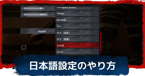 日本語設定のやり方 | Steam版対応