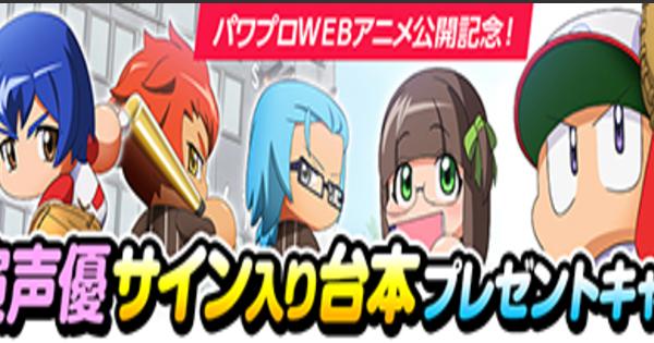 パワプロ アプリ まとめ パワプロニュース速報まとめ - GameWith