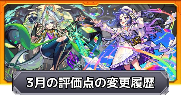 キャラ評価点の確定・変更まとめ【5月10日更新!】