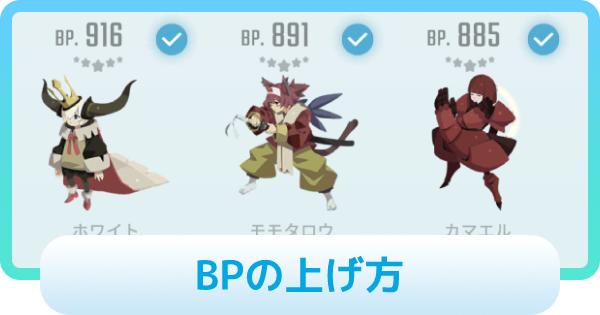 BPの上げ方