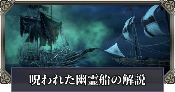 呪われた幽霊船の解説