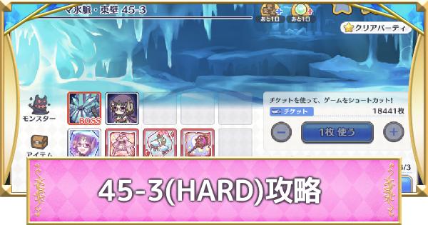 45-3(HARD)の攻略要点と敵構成/ドロップ情報