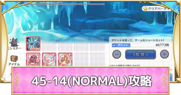 45-14(NORMAL)の攻略要点と敵構成/ドロップ情報