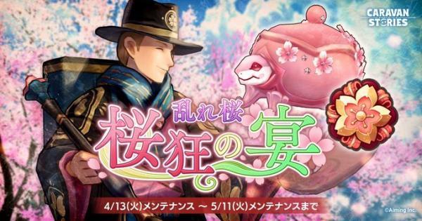 春季イベント2021「乱れ桜・桜狂の宴」情報まとめ