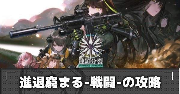 E5-1「進退窮まる-戦闘」の攻略 連鎖分裂