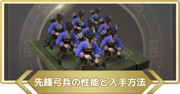 先鋒弓兵の性能と入手方法