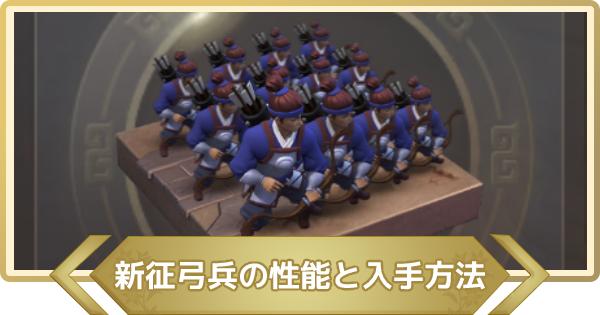 新征弓兵の性能と入手方法