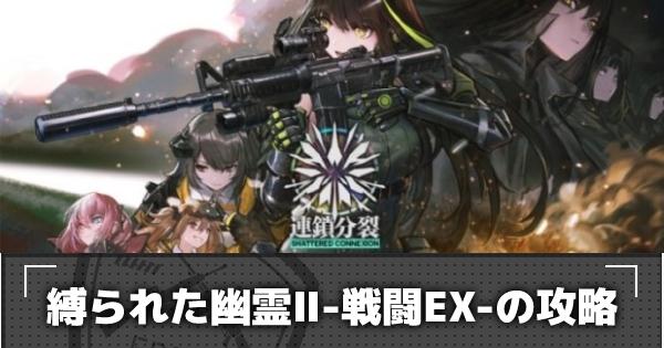 EX2-1「縛られた幽霊Ⅱ-戦闘EX」の攻略|連鎖分裂
