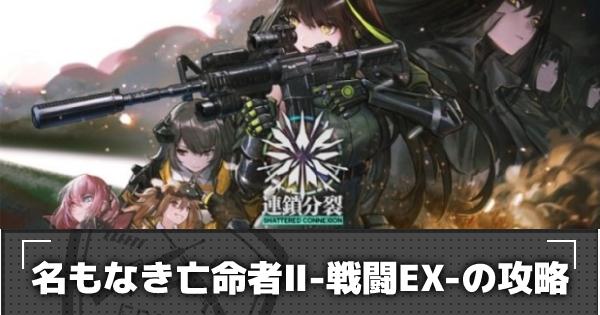 EX2-4「名もなき亡命者Ⅱ-戦闘EX」の攻略 連鎖分裂