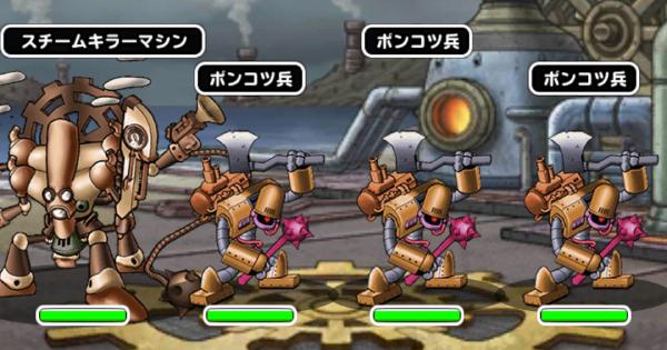 蒸気の財宝島(みんぼう)攻略!おすすめ参加モンスターまとめ!