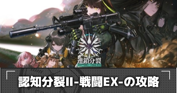 EX3-2「認知分裂Ⅱ-戦闘EX」の攻略 連鎖分裂