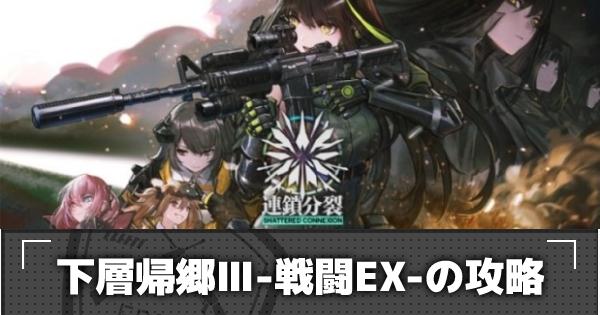 EX4-3「下層帰郷Ⅲ-戦闘EX」の攻略|連鎖分裂