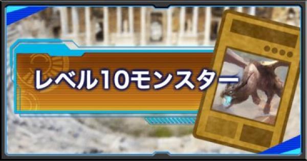 レベル10モンスターカード一覧