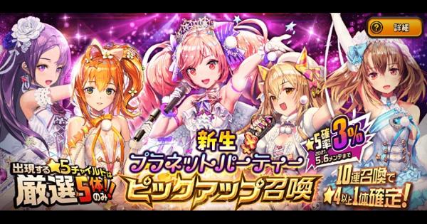 「新生プラネットパーティーPU召喚」ガチャシミュレーター