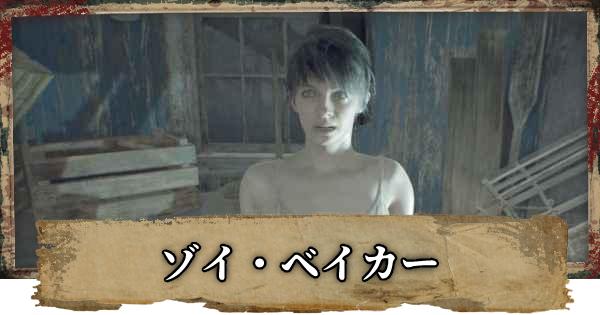 ゾイ・ベイカーのキャラクター紹介