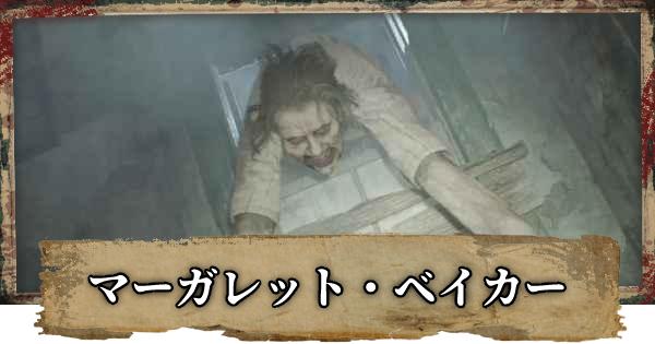 マーガレット・ベイカーのキャラクター紹介