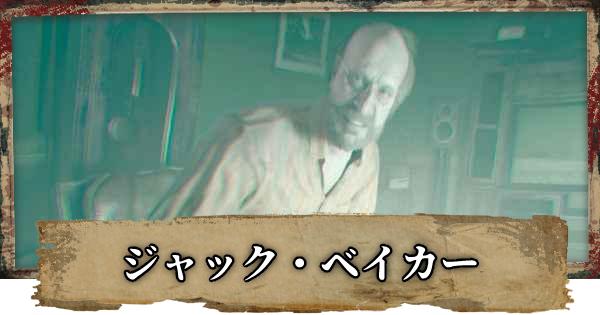 ジャック・ベイカーのキャラクター紹介