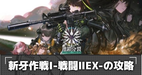 EX5-3「斬牙作戦Ⅰ戦闘Ⅱ」の攻略|連鎖分裂