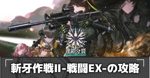 EX5-4「斬牙作戦Ⅱ-戦闘」の攻略 連鎖分裂
