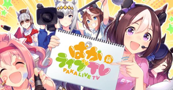 生放送『ぱかライブTV Vol.6』情報まとめ